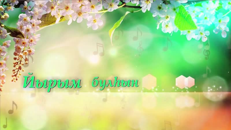 Гөлйыһан Ғәлим ҡыҙы Ҡорбанаеваға музыкаль ҡотлау сәләме