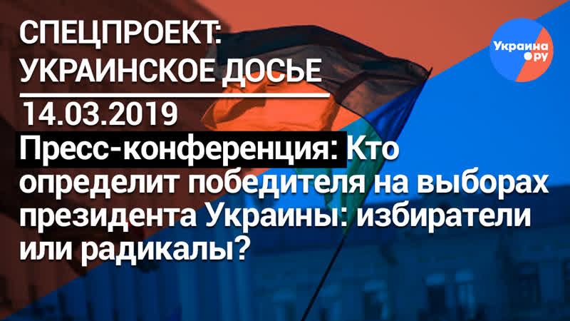 Избиратели или радикалы: Кто определит победителя на выборах президента Украины?