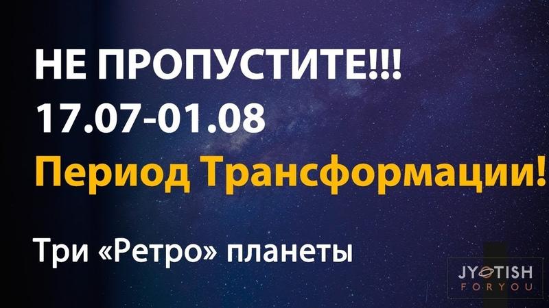 НЕ ПРОПУСТИТЕ 13.07-01.08 Период Глобальной Трансформации 2019.
