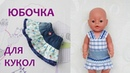 Одежда для кукол Беби Бон. Как сшить юбку .Clothes for Baby Bon dolls. How to sew a skirt.