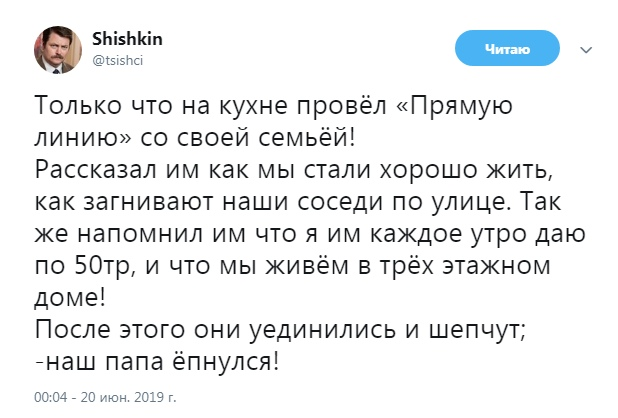 """Кривая линия 2019 - """"Доходы повышаются, поэтому не злитесь"""" В. Путин"""