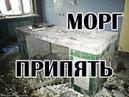 Заброшенный морг Припяти и родильное отделение медсанчасти 126