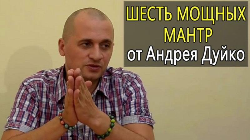 Шесть мощных мантр от Андрея Дуйко для здоровья, любви и денег.