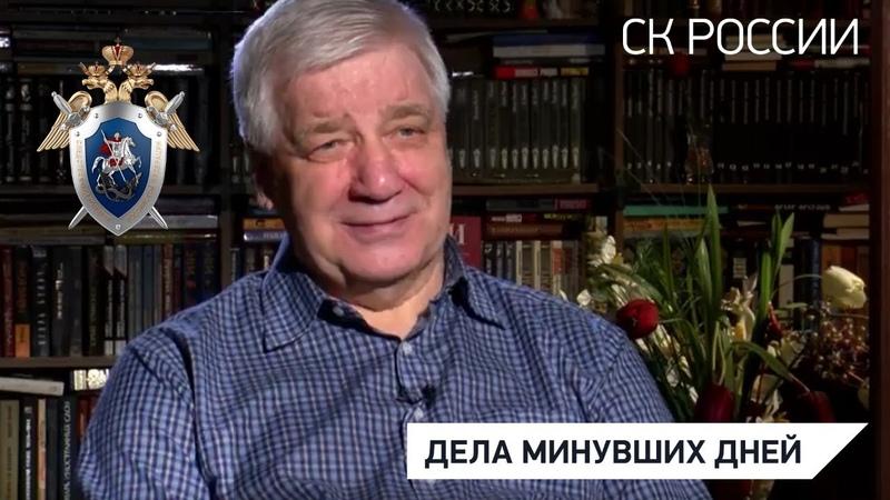 Дела минувших дней Валерий Костарев