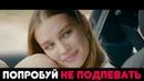 ПОПРОБУЙ НЕ ПОДПЕВАТЬ IF YOU SING YOU LOSE на русском РУССКИЕ ПЕСНИ