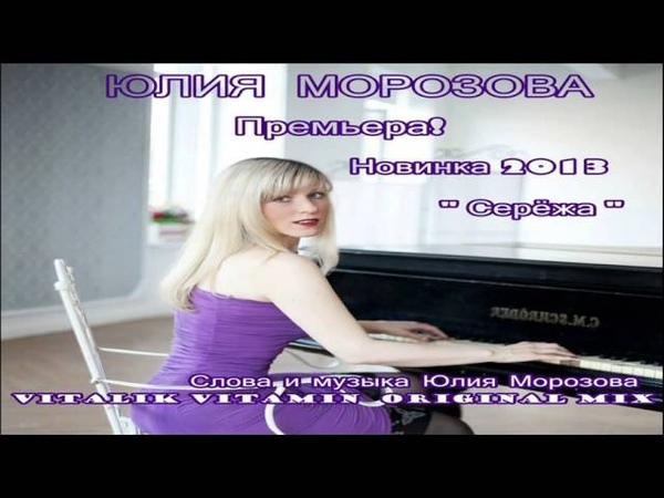 Юлия Морозова Серёжа Vitalik Vitamin Original Mix