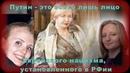Кто оккупировал власть в России ч 23 Путин и ложь как два пальца об асфальт