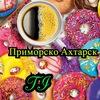 """Book donut"" Terra Incognita Приморско-Ахтарск"