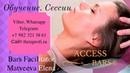 Сеансы Access Bars® с Еленой Матвеевой. Лариса-Сессия-3 07.10.2018