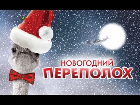 Новогодний переполох Трейлер HD 2012
