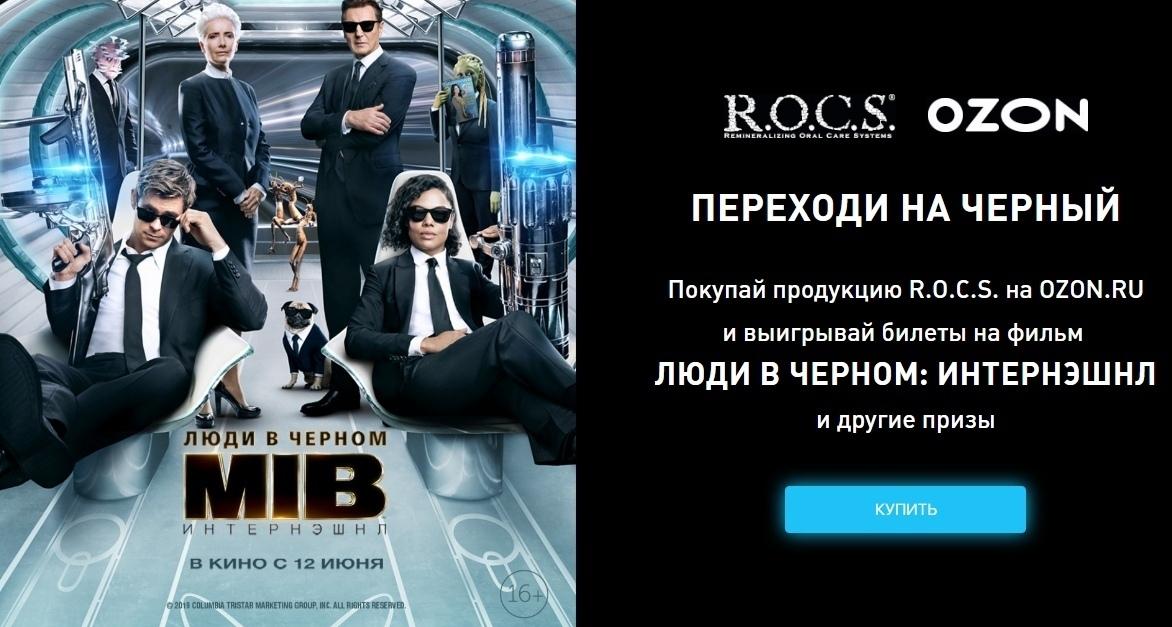 www.mib.rocs.ru акция 2019 года