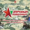 """Региональный этап ЮВСИ """"Зарница Поволжья"""""""