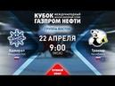 XIII турнир Кубок Газпром нефти Адмирал Трактор