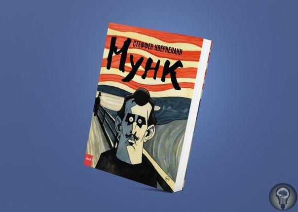 6 комиксов о писателях, художниках и музыкантах, которые украсят вашу коллекцию Читать биографии это хорошо, но графические романы о жизни важных представителей культуры тоже отличная идея.