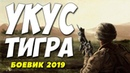 Фильм 2019 цапнул за ногу!! УКУС ТИГРА Русские боевики 2019 новинки HD 1080P