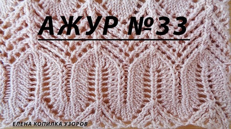 Узор спицами Ажурный №33 схема и описаниеOpenwork pattern with spokes