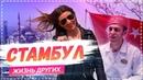 Стамбул Travel шоу Жизнь других 26 05 2019
