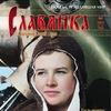 Православный женский журнал СЛАВЯНКА