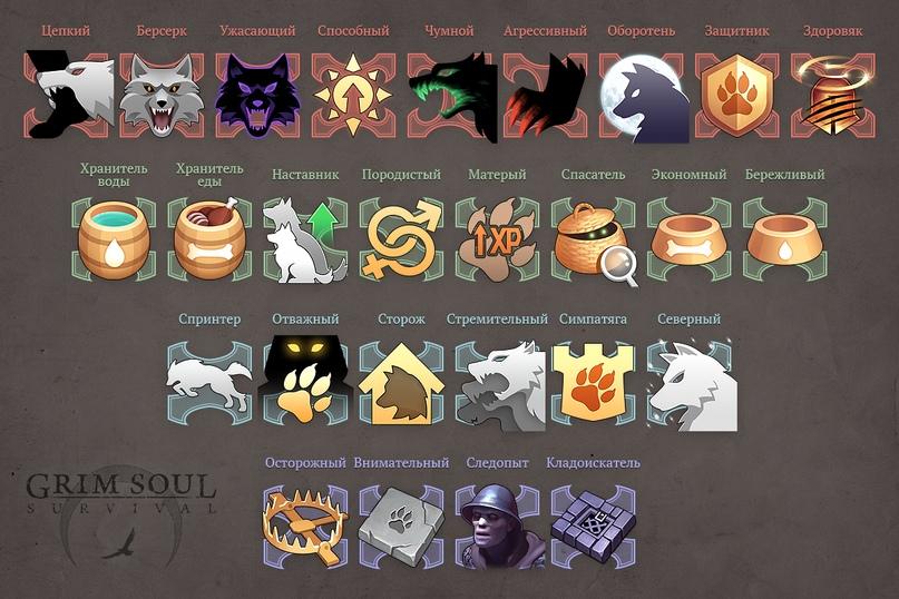 niveles lobo grim soul survival