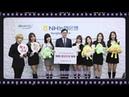 [GWSN_NOW] 공원소녀 올라올라 홍보모델 위촉식 현장!