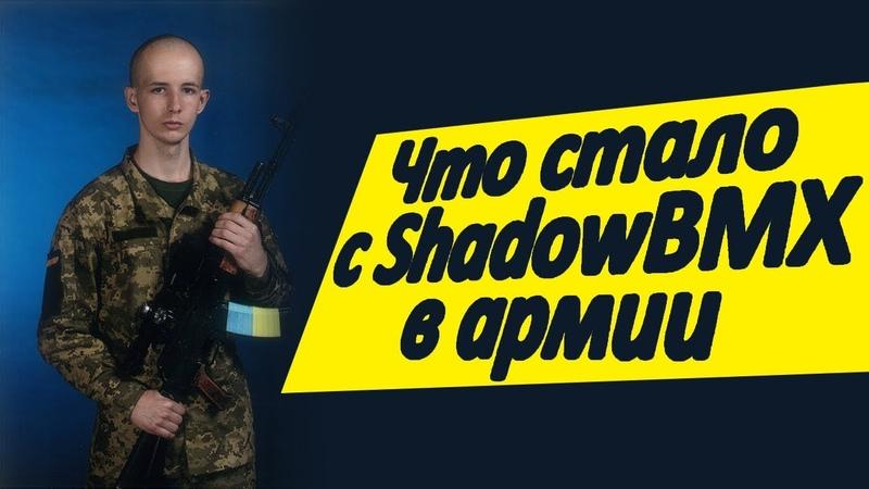 Что стало с ShadowBMX в армии