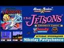 Jetsons the Cogswell's Caper NES,Dendy,Famicom прохождение