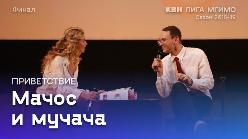 Мачос и мучача Приветствие Финал Лиги КВН МГИМО 2018 19