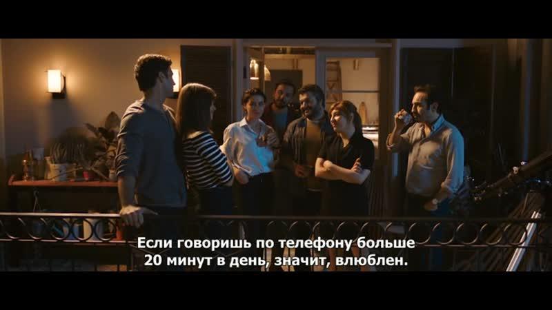 Чужак в кармане Незнакомцы рядом Cebimdeki Yabancı (2018) на турецком с русскими субтитрами