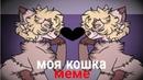 Моя кошка-меме(flipaclip)(flashing imagesgore)