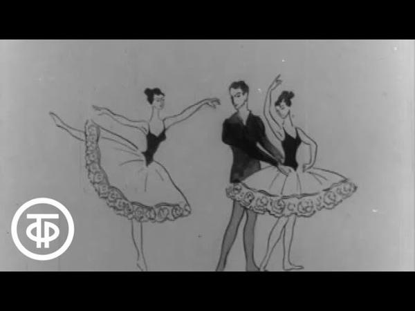 Искусство русского балета. О балетах Мариуса Петипа рассказывает Наталья Дудинская (1965)