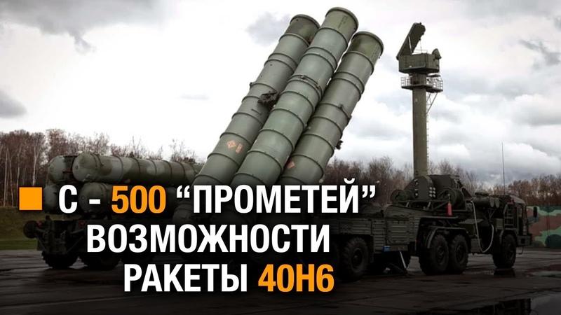 С - 500 ПРОМЕТЕЙ - ВОЗМОЖНОСТИ РАКЕТЫ 40Н6 || АРМИ.RU
