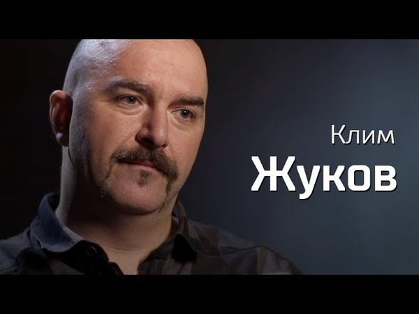 Клим Жуков о материализме революции и капитализме По живому