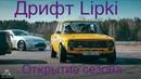 Дрифт липки .Открытие Сезона по дрифту в Беларуси . Топ тачек для дрифта