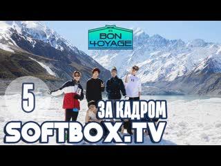 [озвучка softbox] bts bon voyage 4 сезон 5 эпизод за кадром