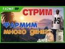 Очень много работы на Радмир РП САМП фармим деньги