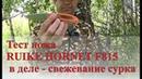 Тест ножа RUIKE HORNET F815 в деле свежевание сурка