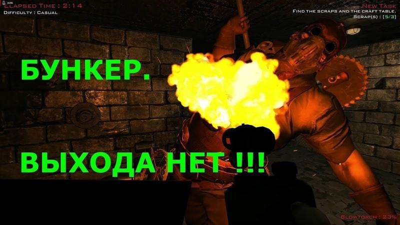 Бункер Кошмар начинается Bunker Nightmare Begins