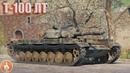 Т-100 ЛТ : ДЕРЗКИЙ ДОЗОРНЫЙ