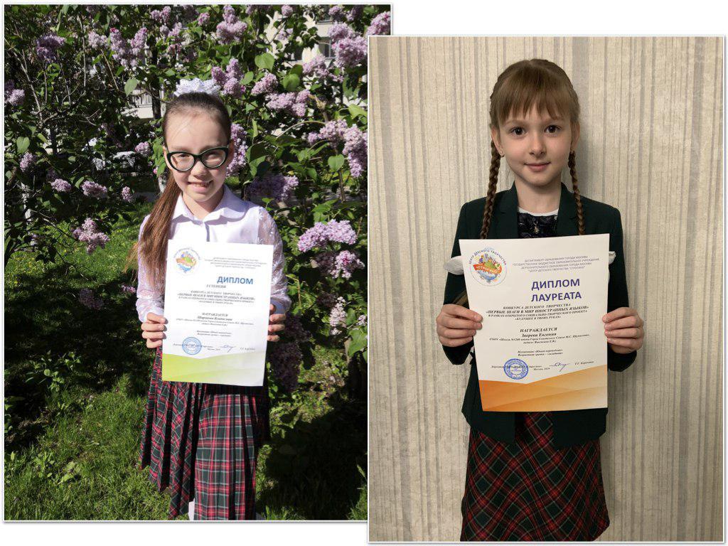 Учащиеся школы № 1208 стали призерами городского конкурса «Первые шаги в мир иностранных языков»