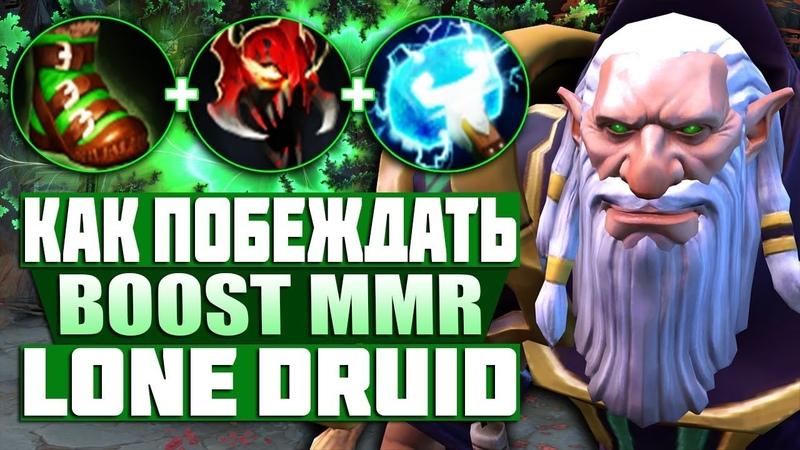УНИЧТОЖЕНИЕ ВСЕЙ КАРТЫ Lone Druid Dota 2