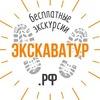 Бесплатные экскурсии по Петербургу и Москве