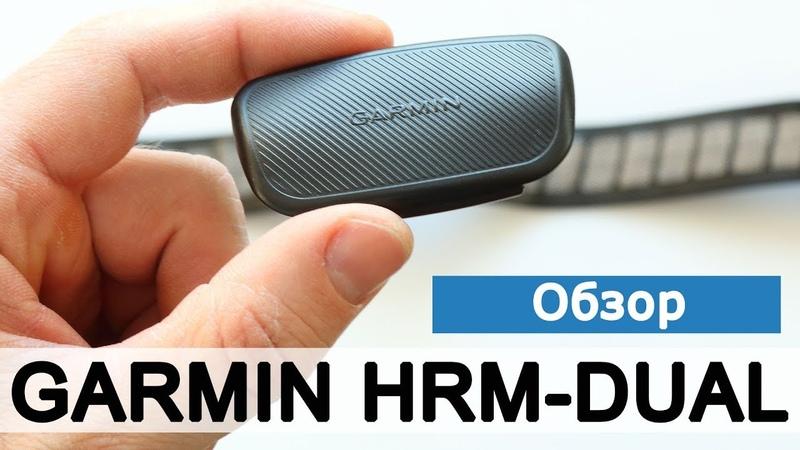 Garmin HRM-DUAL Обзор нового кардио-пульсометра