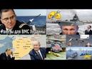 США и НАТО готовятся... Оружие для ВМС Украины... Турецкие корабли в Одессе. КРЖ: Фрегат Григорович.