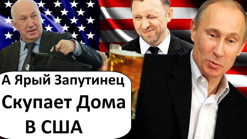ФИАСКО!! ОЛИГАРХ ПУТИНА СТРОИТ ЗАВОД В США А В РОССИИ НЕТ