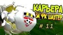 FIFA 14 MOD Карьера за ФК Шахтёр Солигорск Подготовка к чемпионату 11