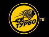 ТУРБО ТВ - ХК