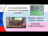 Команда ЧУДО БОГАТЫРИ Конкурс Песни о Родине