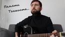 Песня Памяти Танкиста | Военные песни под гитару | (в исполнении G.Andrianov на гитаре)