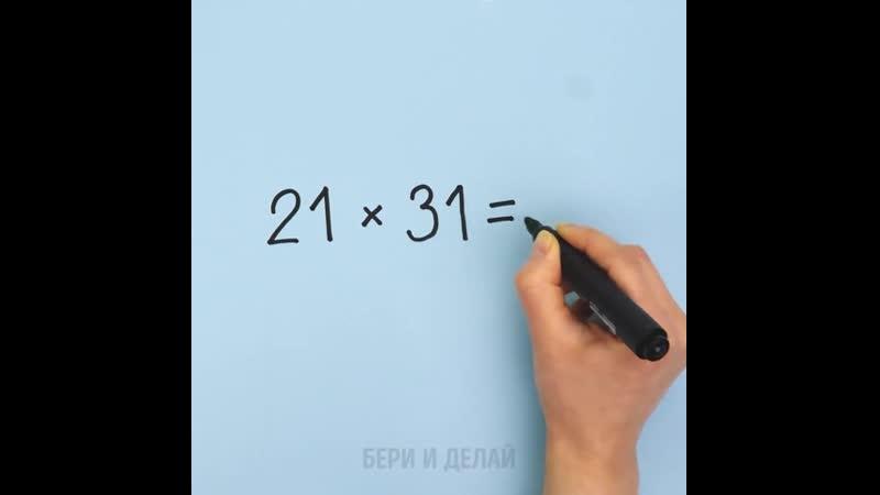 3 математических трюка, которые взорвут ваш мозг.