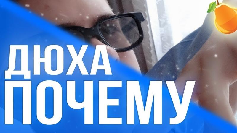 Дюха - Юлия Пушман - Почему ( DK REMAKE ) Пародия (Дюха cover)